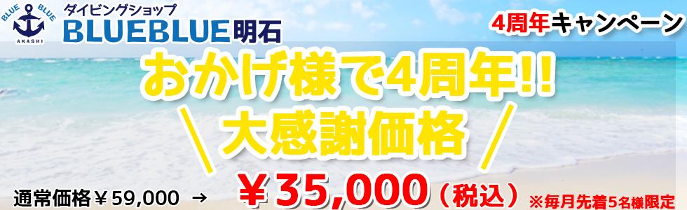 兵庫明石のダイビングショップ「BLUEBLUE明石」2周年記念キャンペーン!
